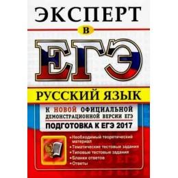 ЕГЭ 2017. Русский язык. Эксперт в ЕГЭ. Подготовка к ЕГЭ