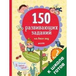 150 развивающих заданий на весь год. 2 класс
