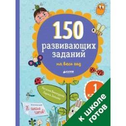 150 развивающих заданий на весь год. 1 класс