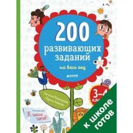200 развивающих заданий на весь год. 3-4 класс