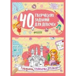 40 творческих заданий для девочек. Лабиринты, головоломки, рисовалки