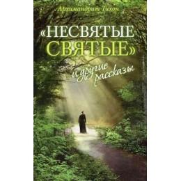 """""""Несвятые святые"""" и другие рассказы. 14-е издание"""