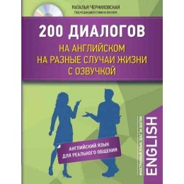 200 диалогов на английском на разные случаи жизни с озвучкой (+ СD-ROM)