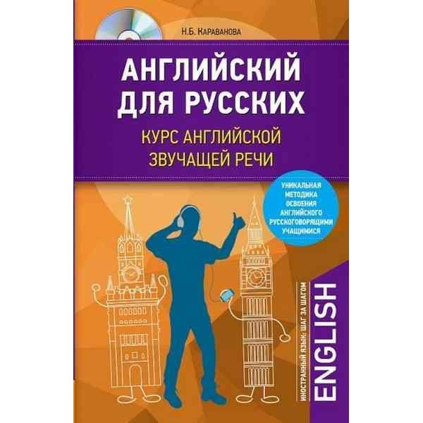 Английский для русских. Курс английской звучащей речи (+ СD-ROM)