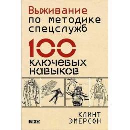 Выживание по методике спецслужб. 100 ключевых навыков. 2-е издание