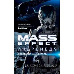 """Mass Effect. Андромеда: Восстание на """"Нексусе"""". Роман"""
