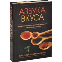 Азбука вкуса. Незаменимое руководство по сочетанию вкусов в современной кулинарии. 2-е издание