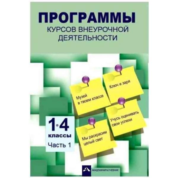 Программы курсов внеурочной деятельности. 1-4 классы. В 3 частях. Часть 1