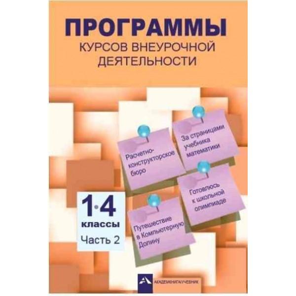 Программы курсов внеурочной деятельности. 1-4 классы. В 3 частях. Часть 2