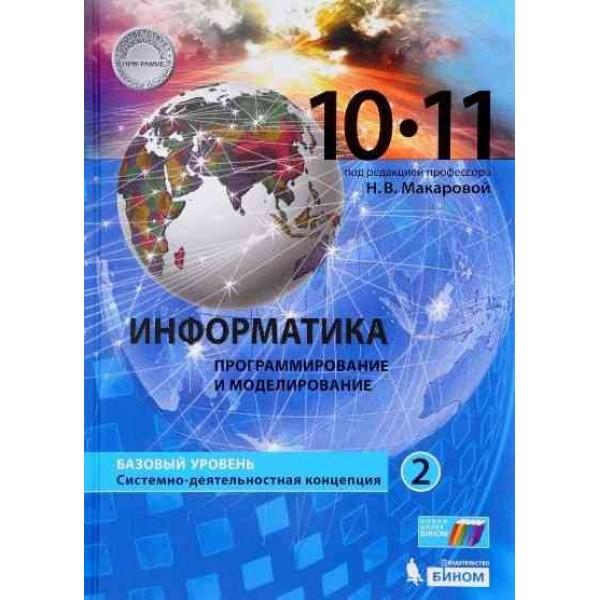 Информатика. 10-11 классы. Базовый уровень. В 2 частях. Часть 2. Учебник