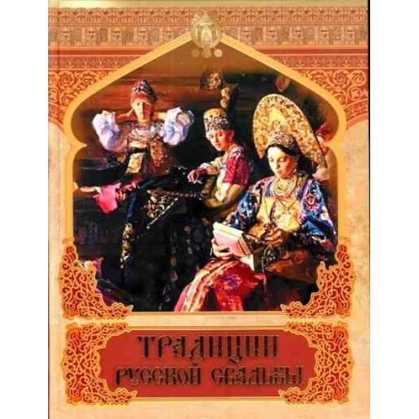 Традиции русской свадьбы. Сборник
