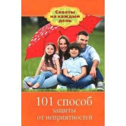 101 способ защиты от неприятностей