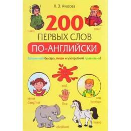 200 первых слов по-английски