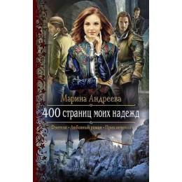400 страниц моих надежд. Роман