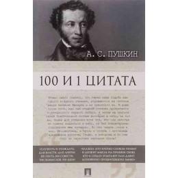 100 и 1 цитата. А.С. Пушкин