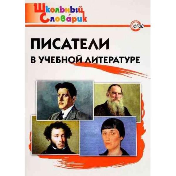 Писатели в учебной литературе. Начальная школа. 4-е издание