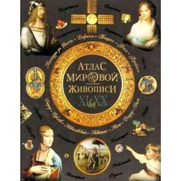 Атлас мировой живописи. XI-XX вв