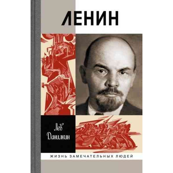 Ленин. Пантократор солнечных пылинок