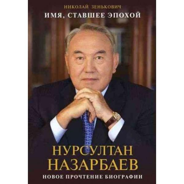 Имя, ставшее эпохой. Нурсултан Назарбаев: новое прочтение биографии