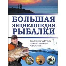 Большая энциклопедия рыбалки. Самые полные материалы по тактике и стратегии рыбной ловли