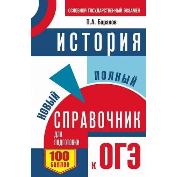 История. Новый полный справочник для подготовки к ОГЭ. 3-е издание, исправленное