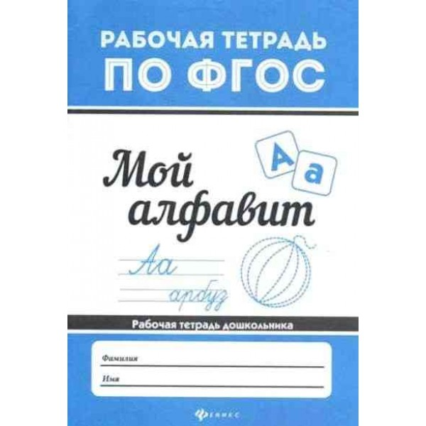 Мой алфавит. Рабочая тетрадь по ФГОС. 2-е издание
