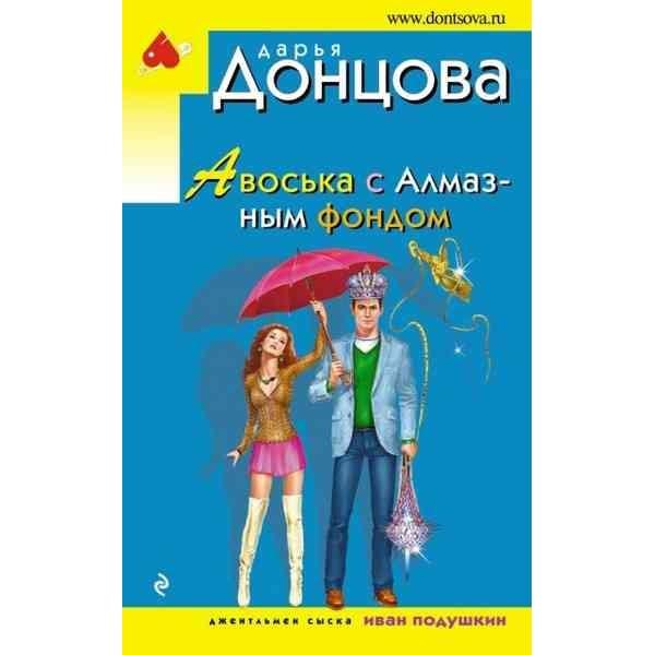 Авоська с Алмазным фондом. Роман