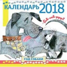 """Гав! Гав! Р-р-р!"". Год собаки. Календарь на 2018 год"
