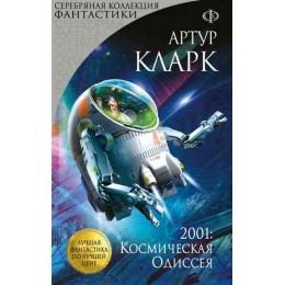 2001: Космическая Одиссея. Фантастический роман