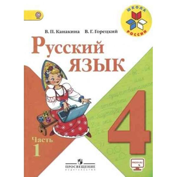 Учебник русского языка горецкий 3 класс решебник