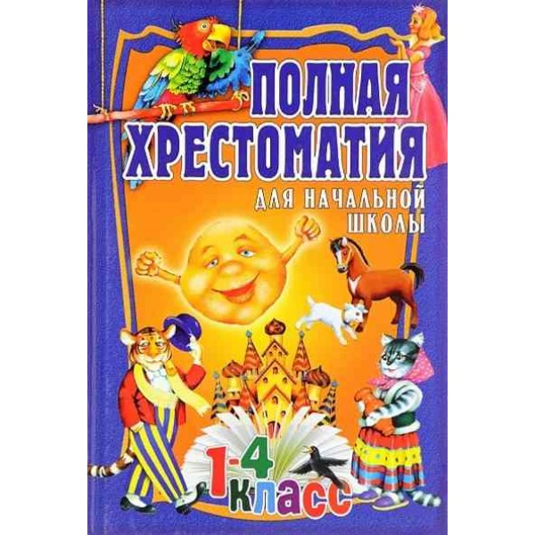Полная хрестоматия для начальной школы. 1-4 класс. В 2 томах. Том 1