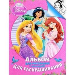 Disney. Принцесса. Альбом для рисования с образцами для раскрашивания