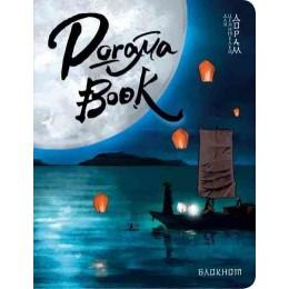 Doramabook. Легенды синего моря. Блокнот