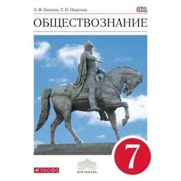 Обществознание. 7 класс. Учебник. 5-е издание, стереотипное