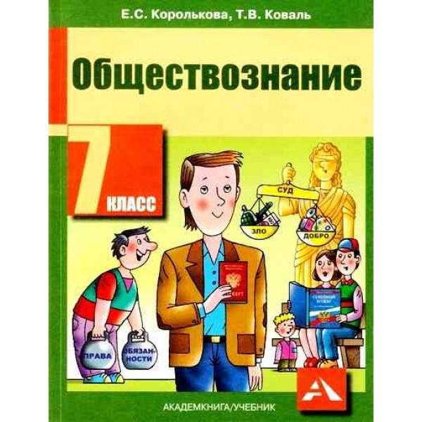 Обществознание. 7 класс. Учебник. 2-е издание, пересмотренное. ФГОС