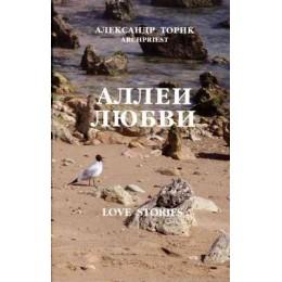 Аллеи любви. Love Stories