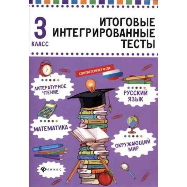 Русский язык, математика, литературное чтение, окружающий мир. 3 класс