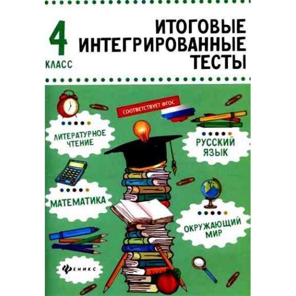 Русский язык, математика, литературное чтение, окружающий мир. 4 класс