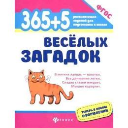365 + 5 веселых загадок