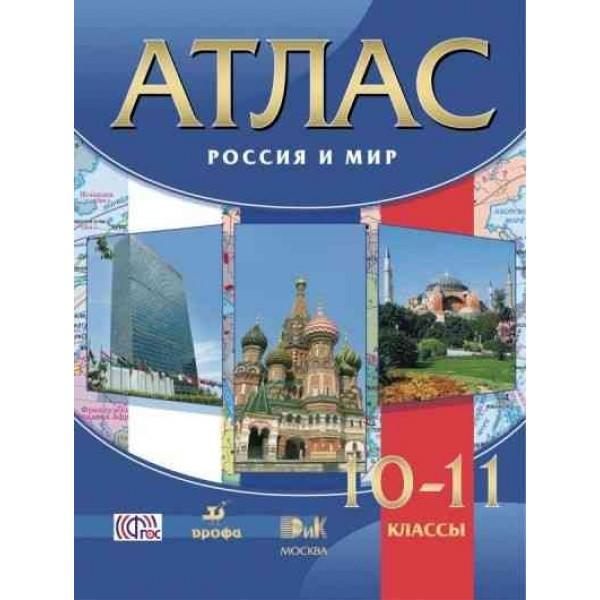 Атлас. Россия и мир. 10-11 классы. 7-е издание, исправленное