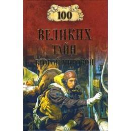 100 великих тайн Второй Мировой