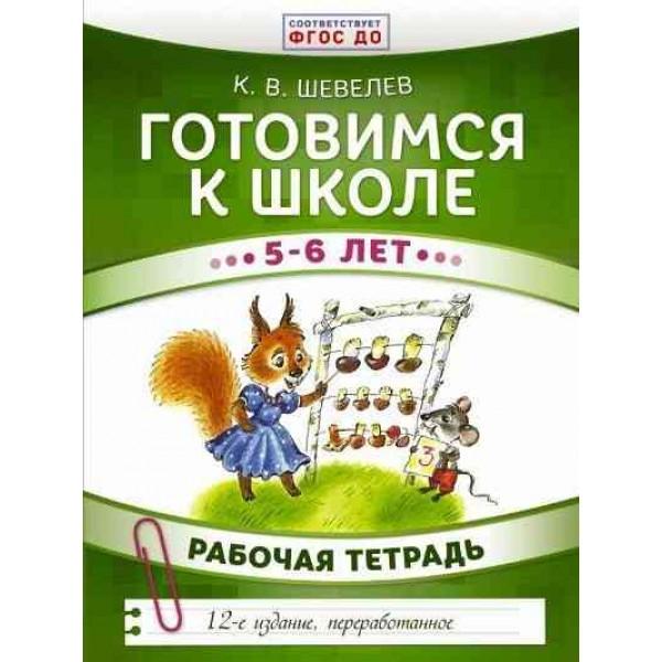 Готовимся к школе. Рабочая тетрадь для детей 5-6 лет. 12-е издание, переработанное и дополненное