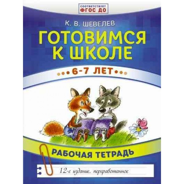Готовимся к школе. Рабочая тетрадь для детей 6-7 лет. 12-е издание, переработанное и дополненное