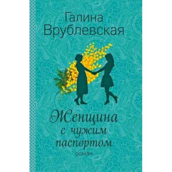 Женщина с чужим паспортом. Роман