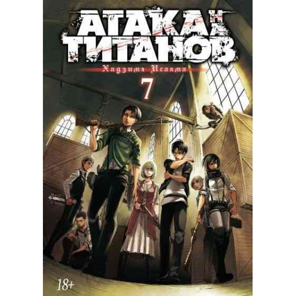 Атака на Титанов. Книга 7. Книги 13 - 14. Манга