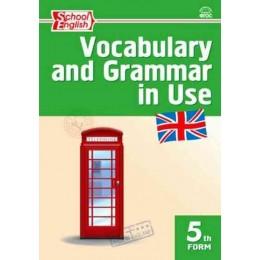 Английский язык. Лексико-грамматические упражнения. 5 класс. 2-е издание