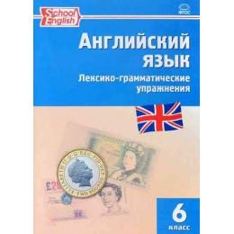 Английский язык. Лексико-грамматические упражнения. 6 класс. 2-е издание