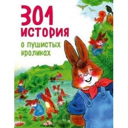 301 история о пушистых кроликах