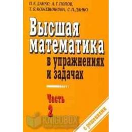 Высшая математика в упражнениях и задачах. В 2 ч. Ч. 2