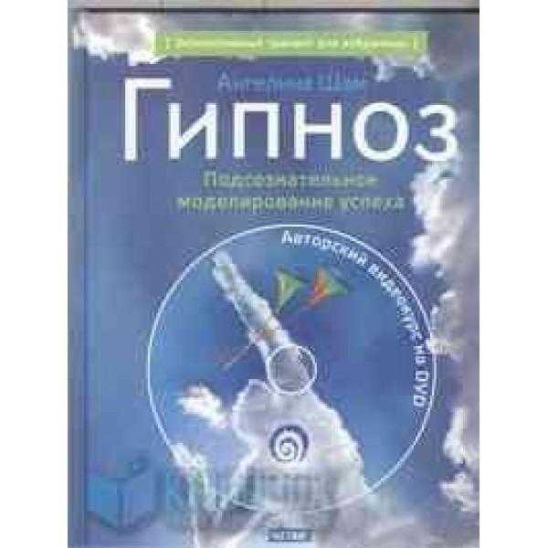 Гипноз. Подсознательное моделирование успеха + DVD